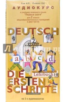 Аудиокассеты. Первые шаги: Немецкий язык 2 класс (3 штуки)