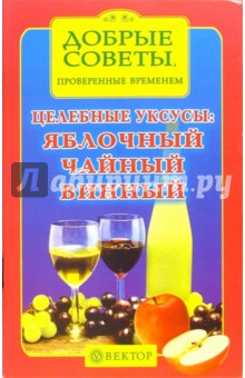 Целебные уксусы: яблочный, чайный, винный