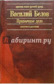 Белов Василий Иванович Привычное дело. Повести и рассказы