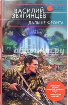 Дальше фронта: Фантастический роман