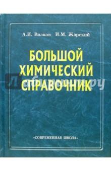 Большой химический справочник