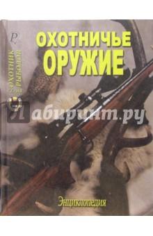 Юрий Шокарев - Охотничье оружие. Энциклопедия обложка книги