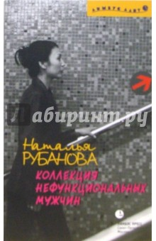 Коллекция нефункциональных мужчин: ПредъявыСовременная отечественная проза<br>Москвичка Наталья Рубанова и ее Коллекция нефункциональных мужчин - тщательно обоснованный и беспощадный приговор не только нынешним горе-самцам, но и принимающей их ухаживания современной интеллектуалке.<br>Если вы не боитесь, что вас возьмут за шиворот, подведут к зеркалу и покажут самого себя, то эта книга для вас.<br>