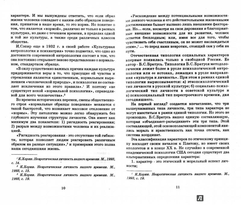 Иллюстрация 1 из 9 для Психология и психоанализ характера. Хрестоматия по психологии и типологии характеров | Лабиринт - книги. Источник: Лабиринт