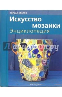 Искусство мозаики. Энциклопедия