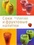 Соки и фруктовые напитки