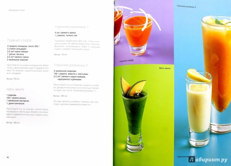 Иллюстрация 1 из 5 для Соки и фруктовые напитки   Лабиринт - книги. Источник: Лабиринт