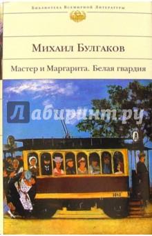 Михаил Булгаков - Мастер и Маргарита. Белая гвардия обложка книги