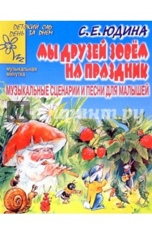 Юдина Светлана Михайловна Мы друзей зовем на праздник