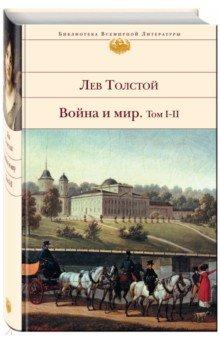 Война и мир. В 2-х книгах. Книга 1. Том I-II
