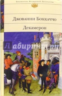 ДекамеронКлассическая зарубежная проза<br>Джованни Боккаччо - один из основоположников европейской литературы эпохи Возрождения. Декамерон - самое значительное произведение Боккаччо - это сборник из ста пикантных, остроумных и романтических новелл, воспевающих жизнь во всех ее чувственных проявлениях.<br>Молодые люди, спасаясь от чумы, свирепствовавшей во Флоренции, уезжают в загородное имение. Там на протяжении десяти дней они развлекаются, рассказывая друг другу истории, каждая из которых является ярким фрагментом картины итальянской жизни XIV века.<br>