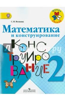 Математика и конструирование. 2 класс. Пособие для учащихся. ФГОС