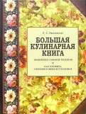 Лидия Ивановская: Большая кулинарная книга. Полнейшее собрание рецептов. Как готовить, сохраняя в пище все полезное