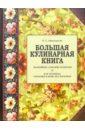 Ивановская Лидия Сергеевна Большая кулинарная книга. Полнейшее собрание рецептов. Как готовить, сохраняя в пище все полезное