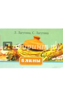 Блины. Сборник кулинарных рецептов