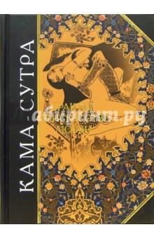 Малланага Ватсьяяна Кама-сутра. Трактат об искусстве любви