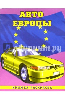Авто Европы-1