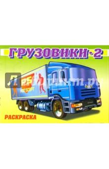 Грузовики-2