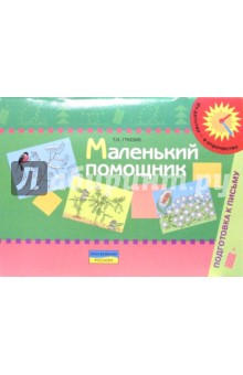 Гризик Татьяна Ивановна Маленький помощник. Пособия для подготовки руки к письму