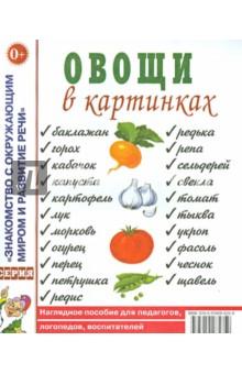 Овощи в картинках. Наглядное пособие для педагогов, логопедов, воспитателей и родителей