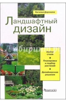 Ландшафтный дизайн: Выбор стиля. Планировка и подбор растений. Дизайнерские решения