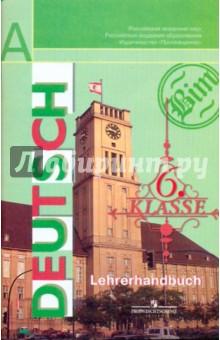 Немецкий язык. 6 класс: Книга для учителя