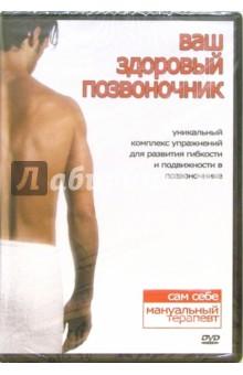 Ваш здоровый позвоночник (DVD)