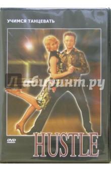 Hustle (DVD)Танцы и хореография<br>Хастл - это очень энергичный и красивый парный танец для вечеринок, клубов и дискотек. Хастл впитал в себя множество разнообразных движений и элементов из других парных танцев (бальных, рок-н-ролла, латины). Огромную популярность в мире Хастл приобрел по нескольким причинам: <br>- танцевать Хастл можно практически под любую музыку, в любом темпе и с любым партнером или партнершей. <br>- в этом танце нет зафиксированных правил и схем. Даже очень долго танцуя Хастл, можно постоянно придумывать (или узнавать) что-нибудь новое. <br>- танцевать Хастл пара может на одном-двух квадратных метрах, что в условиях современных ночных клубов и дискотек является немаловажным фактором. <br>- освоить основные элементы Хастла неопытный человек сможет за 10-15 занятий. А потом уже, на базе этих элементов, можно будет экспериментировать, и придумывать собственные движения. <br>Таким образом, танец Хастл является великолепным способом общения и самовыражения.<br>Обучающая программа.<br>Ограничений по возрасту нет.<br>Язык: Русский<br>Звук: Dolby Digital 3.0<br>Изображение: PAL<br>Цветной<br>Продолжительность: 55 минут<br>