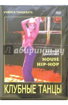 Клубные танцы: House. Hip-hop (DVD)Танцы и хореография<br>Клубные танцы - это совокупность различных танцевальных стилей, объединенных одним направлением и применением - их танцуют в ночных клубах, на дискотеках и вечеринках.<br>Этот фильм поможет вам овладеть правильной техникой клубного танца. Клубная танцевальная техника охватывает разные стороны современного танца - точки, движения корпуса, повороты, кач, работа головой, руками, плечами, ногами и т.д.<br>Стиль клубного танца Хаус:<br>Широкие амплитудные движения, скорость, драйв. Это стиль Хаус. Техника это стиля очень динамична и требует широкого пространства, однако основные элементы можно приспособить и для тесного танцпола.<br>Стиль клубного танца Хип-Хоп:<br>Другое направление клубных танцев - это Хип-Хоп. Музыка этого стиля менее агрессивная, и поэтому движения более свободные, плавные.<br>Обучающая программа. Продолжительность: 85 мин.<br>Ведущая программы: С. Косолапова.<br>Звук: русский 2.0.<br>Количество слоев: Dvd-5.<br>