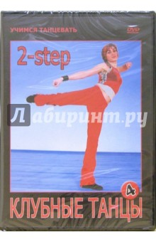 Клубные танцы. 2-step (DVD)Танцы и хореография<br>Клубные танцы - это совокупность различных танцевальных стилей, объединенных одним направлением и применением - их танцуют в ночных клубах, на дискотеках и вечеринках.<br>Главное преимущество клубных танцев состоит в том, что вы не зависите от партнера. Вы можете танцевать в одиночку или большой компанией, в любом случае Ваш успех зависит только от Вас!<br>Этот фильм поможет вам овладеть правильной техникой клубного танца под музыку 2 STEP.<br>Этот стиль появился в Англии в конце 90-х годов и с каждым годом становится все более популярным.<br>Это одно из самых модных направлений современной танцевальной музыки.<br>Продолжительность: 77 мин.<br>Режиссер: Григорий Чиноцов.<br>Звук: Surround 3/0; русский.<br>Видео: DVD-5, PAL<br>