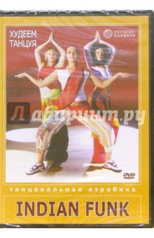 Худеем танцуя: Indian Funk (DVD)