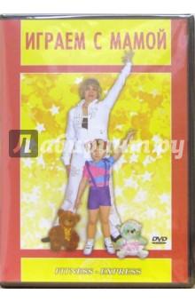 Играем с мамой (DVD) Видеогурман
