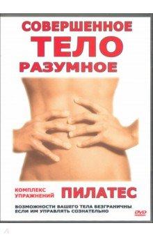 Совершенное тело - разумное тело. Пилатес. Комплекс упражнений (DVD) Видеогурман