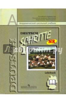 Бим Инесса Львовна Шаги 1: Немецкий язык для 5 класса общеобразовательных учреждений: Учебник