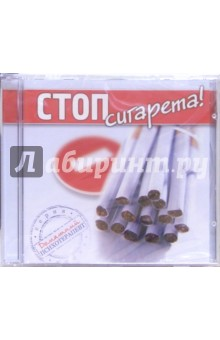 Стоп, сигарета! (CD)