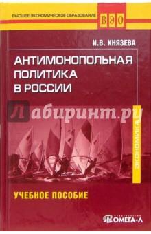 Антимонопольная политика в России : Учебное пособие для студентов