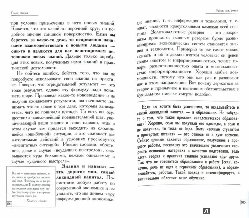 Иллюстрация 1 из 17 для 27 верных способов получить то, что хочется - Андрей Курпатов   Лабиринт - книги. Источник: Лабиринт