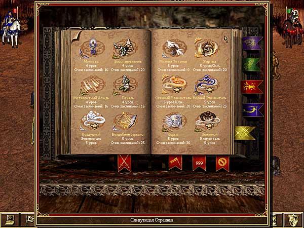 Иллюстрация 1 из 5 для Герои Меча и Магии 3: Дыхание смерти | Лабиринт - книги. Источник: Лабиринт