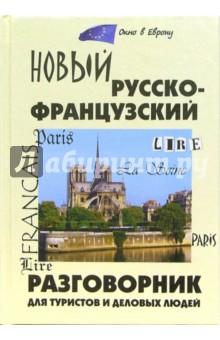 Новый русско-французский разговорник для туристов и деловых людей