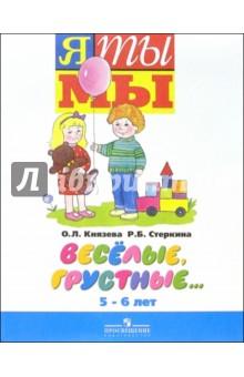 Веселые, грустные...: Пособие для детей старшего дошкольного возраста. 5-6 лет