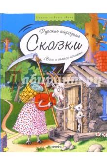 Волк и семеро козлят: Русские народные сказки