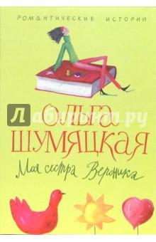 Шумяцкая Ольга Юрьевна Моя сестра Вероника
