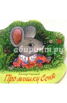 Про мышку Соню