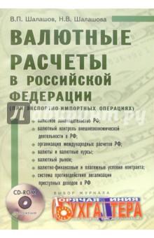 Шалашов Владимир Валютные расчеты в Российской Федерации (при экспортно-импортных операциях) + CD