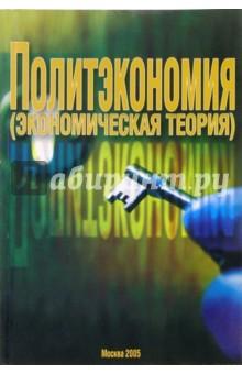 Валовой Дмитрий Васильевич Политэкономия (экономическая теория): Учебник для вузов