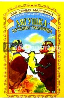 Лягушка-путешественница: Русские народные сказки