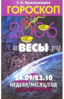 Краснопевцева Елена Ивановна Гороскоп: Весы 2006