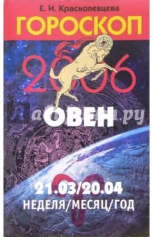 Краснопевцева Елена Ивановна Гороскоп: Овен 2006