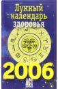 Лунный календарь здоровья на 2006 год