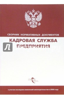 Кадровая служба предприятия: сборник нормативных документов